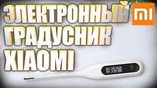 Обзор на Электронный термометр (градусник) Xiaomi Mi Measuring Electronic