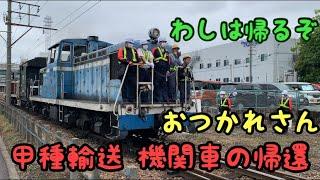 【甲種輸送】名鉄9100系の輸送を追う!機関車の帰還編