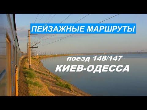 Пейзажные маршруты #1 - Поезд 148/147 Киев-Одесса