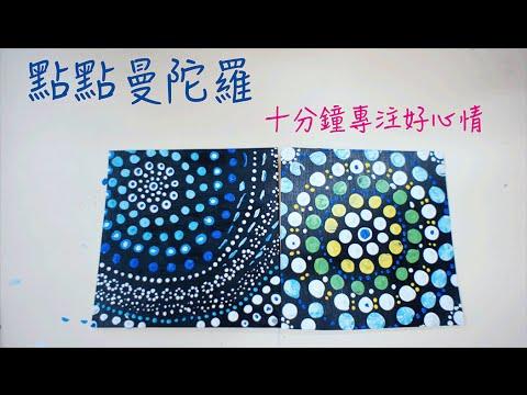 藝術治療/療癒-十分鐘專注好心情 點點曼陀羅創作|pointillism mandala - YouTube