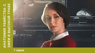 Анатомия убийства-3. Змеи в высокой траве. 1 Серия. Детектив. Лучшие сериалы