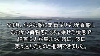 【バス釣り】水難にご注意ください(その2)