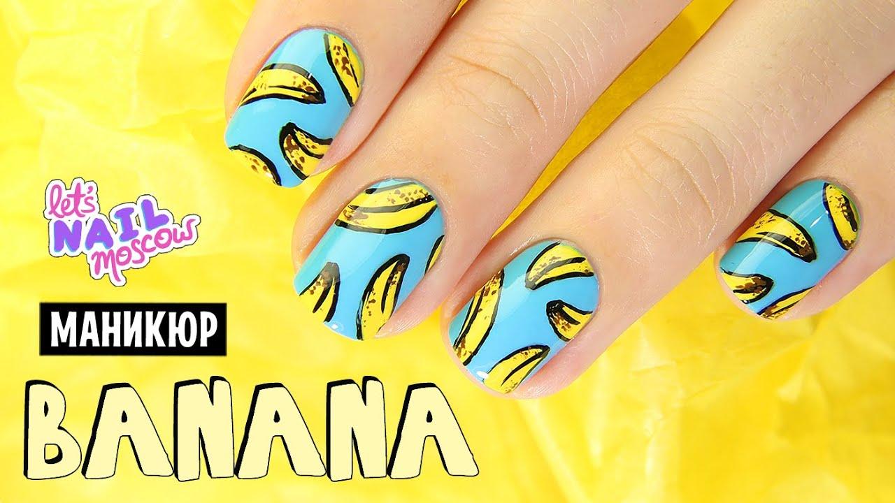 Cute Summer Banana
