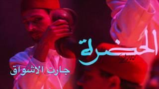 Jaret Lachweq - Hadhra (Paroles) جارت الاشواق - الحضرة thumbnail