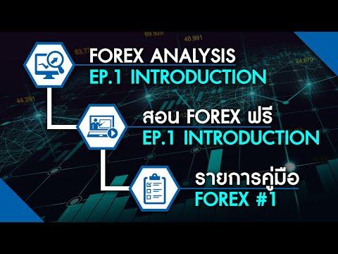 Forex Analysis Ep.1 Introduction | สอน Forex ฟรี EP.1 Introduction | รายการคู่มือ Forex #1