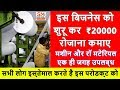 Earn 20000 Per Day | Low Investment Business ideas | New Business Ideas 2018 | Startup in Hindi