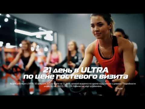 Фитнес-клуб ULTRA Ульяновск І Тренажёрный зал, групповые программы, хаммам