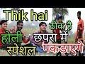 छपरा में पकड़ाएंगे Chapra Main Pakdaenge    Holi Main Thik Hai   Khesari Lal Yadav