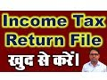 HOW TO FILE INCOME TAX RETURN FOR SALARIED PERSON | ITR-1 RETURN
