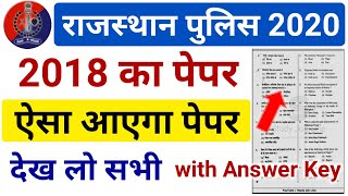 Rajasthan Police Paper 2018 || All Question with Answer Key || Rajasthan Police Previous Year Paper