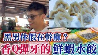 #1黑男休假在幹嘛?:香Q彈牙的鮮蝦水餃(雲林斗六鄉村生活)