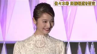 佐々木希「まだなんです」妊娠報道キッパリ否定 佐々木希 動画 19