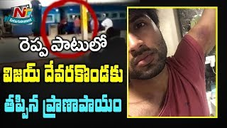 Vijay Deverakonda Escapes Train Accident At Kakinada | NTV Entertainment