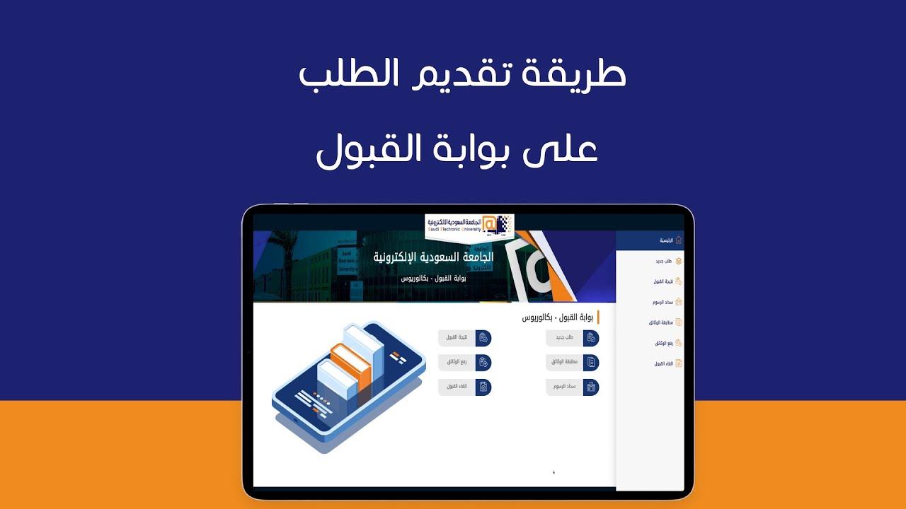 الجامعة السعودية الالكترونية