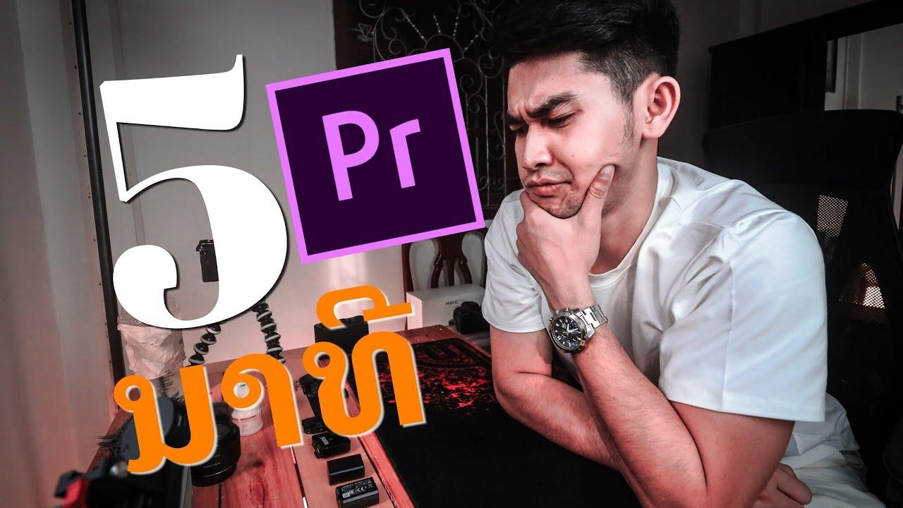 Basic Premiere Pro ພາຍໃນ 5 ນາທີ   Saiy Official