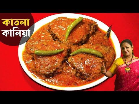 Katla Macher Kalia Recipe - Famous Bengali Fish Curry Recipe - Authentic Bengali Food Fish Kalia