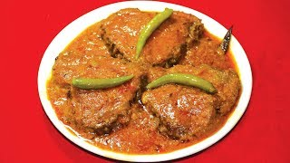 Video Katla Macher Kalia Recipe - Famous Bengali Fish Curry Recipe - Authentic Bengali Food Fish Kalia download MP3, 3GP, MP4, WEBM, AVI, FLV April 2018