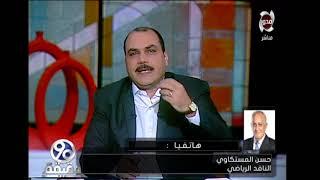 تعليق ك/ حسن المستكاوى الرائع على محمد صلاح و مشوار المنتخب فى المرحلة القادمة-90 دقيقة