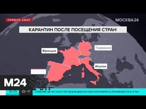 Авиакомпании массово отменяют рейсы из-за коронавируса - Москва 24