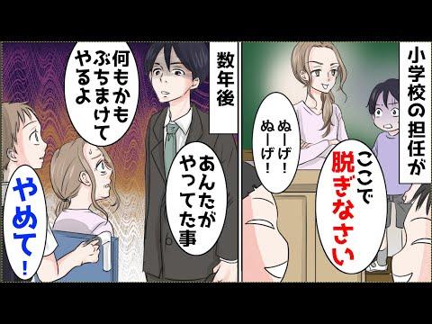 【漫画】俺をイビってた元担任の女に復讐した→「車椅子なんて因果応報だな。俺にした事覚えてるよな?」結果