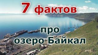 7 Фактов про озеро Байкал(Лучшие знакомства на http://myloveplus.ru/ - найди свою половину или с кем провести вечер! Подписывайтесь на канал..., 2015-04-08T21:44:57.000Z)