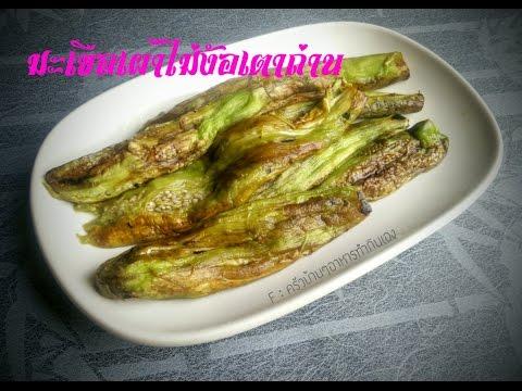 มะเขือเผาไม่ง้อเตาถ่าน   Flaming eggplant  ครัวบ้านๆอาหารทำกินเอง