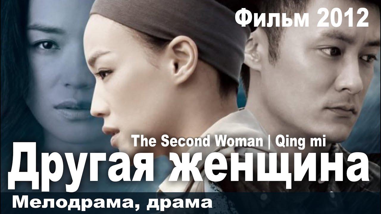 Другая Женщина – Эротические Сцены