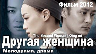 Другая женщина, Китай, Мелодрама, Русская озвучка