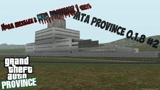 Ищем пасхалки в MTA Province RP 1 часть | MTA Province RP 0.1.8 #2