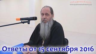 Ответы на вопросы от 15.09.2016 (прот. Владимир Головин, г. Болгар)
