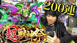 【モンスト】超獣神祭200連!新年早々神引きを見せる!前編 thumbnail