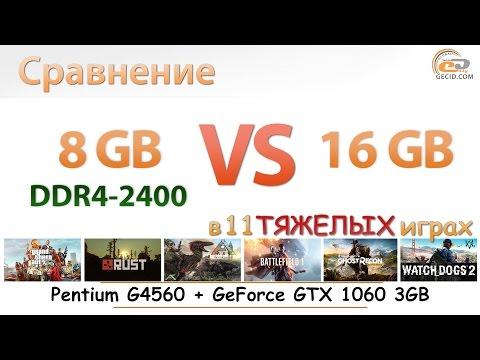 Сравнение 8 ГБ и 16 ГБ двухканальной DDR4-2400 на Pentium G4560 с GeForce GTX 1060 3GB