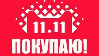11.11 Что я КУПЛЮ на ALIEXPRESS в РАСПРОДАЖУ 2017 года