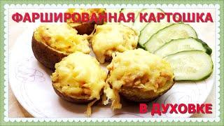 Фаршированная картошка в духовке Результат превзойдет ваши ожидания Очень вкусно и аппетитно