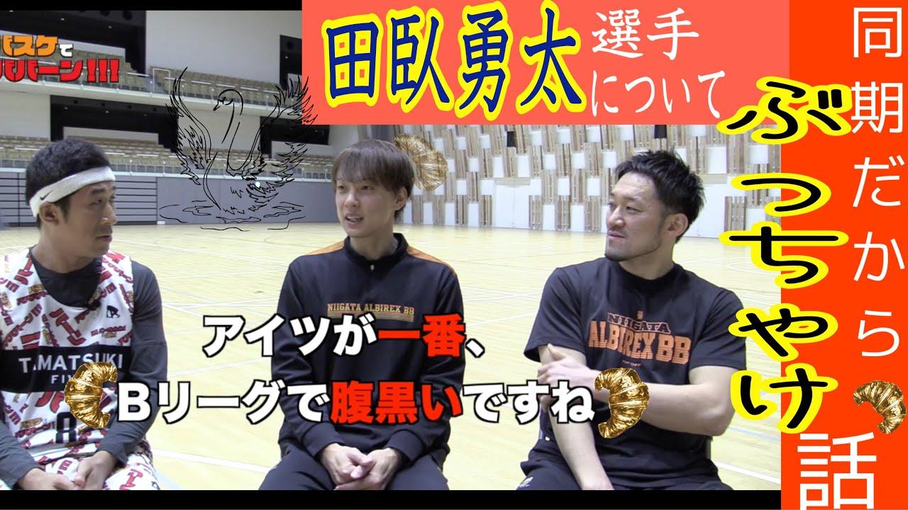 [バスケ・Bリーグ]五十嵐選手・柏木選手ノンブレーキインタビュー!同期の田臥君のことまで聞いてみたSP🏀