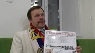 28 января 2019 г., г. Ново-Николаевск (Новосибирск)