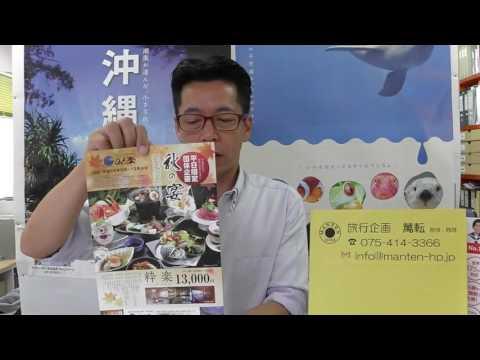 京都発団体旅行で石川県能登半島のと楽の団体宿泊プランはいかが