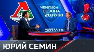 Юрий Семин в эфире «После футбола с Георгием Черданцевым»