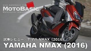 NMAX (ヤマハ/2016) バイク・スクーター試乗インプレ・レビュー YAMAHA NMAX (2016) TEST RIDE & REVIEW