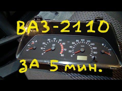 Снятие панели(доски) приборов на ВАЗ 2110 за 5 минут