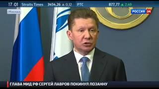 Газпром Просит Дать Украине Скидку На Газ