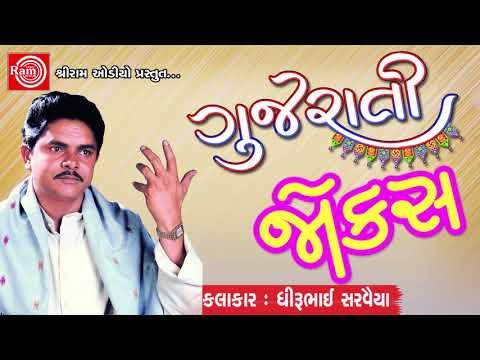 Gujarati Jokes 2017 ||Dhirubhai Sarvaiya || New Gujarati Comedy