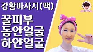 강황마스크팩으로 하얀얼굴만들기