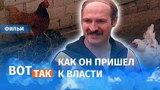 Игра без правил. Новый фильм о Лукашенко
