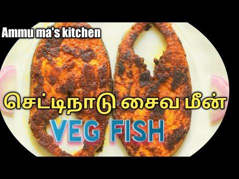 செட்டிநாடு வாழைக்காய் மீன் வறுவல்   Vegetarian Fish Fry Recipes In Tamil  Chettinad Valakkai Varuval