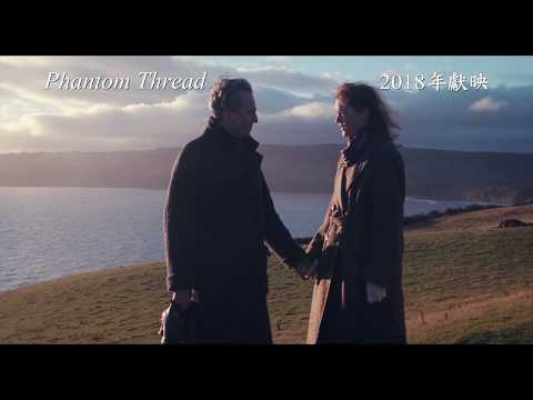 霓裳魅影 (Phantom Thread)電影預告