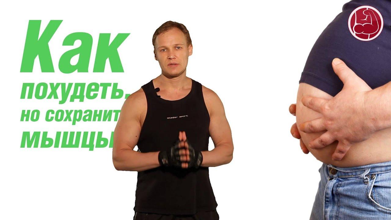 Как сохранить мышцы при похудении | bodykeeper. Ru.