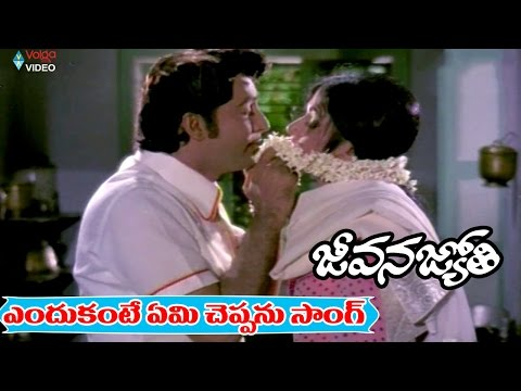 Jeevana Jyothi Movie Video Songs - Endhukante Emi Cheppanu - Shobhan Babu, Vanisree - Volga Video