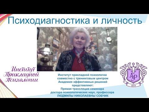 Психодиагностика и проблемы определения личности. Л.Н Собчик.