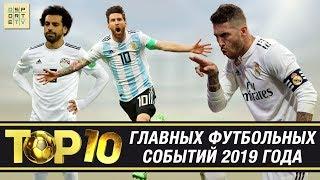 ТОП-10 главных футбольных СОБЫТИЙ 2019 года